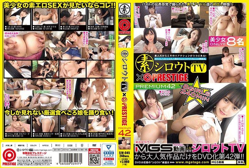素人TV×蚊香社精选 42