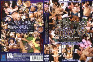 ロ○ータ 痴汉バス Collection