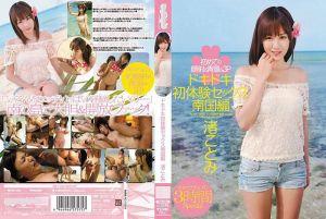 心动初体验幹砲 南国篇 头一次的颜射&野砲&3P 渚琴美