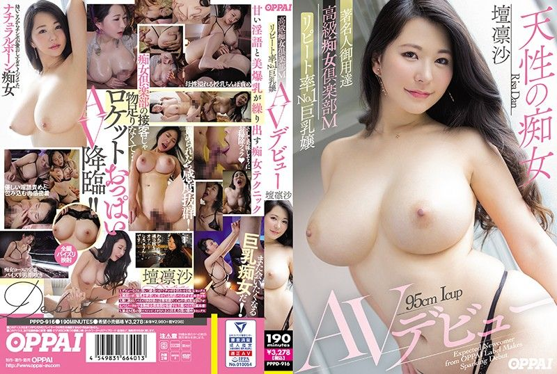 高级痴女倶乐部M回沖率No.1的巨乳妹AV出道 坛凛沙