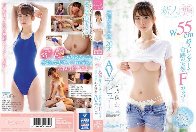 新人kawaii*专属出道 超苗条奇迹的天然F罩杯 现役女大生心乃秋奈20岁AV出道