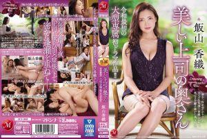 令和最初大型专属 初戏剧作品!! 美丽的上司太太 饭山香织