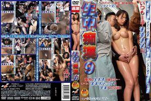 生中痴汉 9