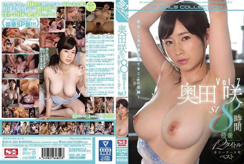 奥田咲 S1 8小时 收录最新12部作品精选 Vol.7 上