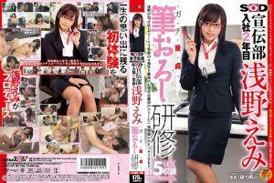 SOD宣传部 入社第2年 浅野惠美 真实处男破处研习