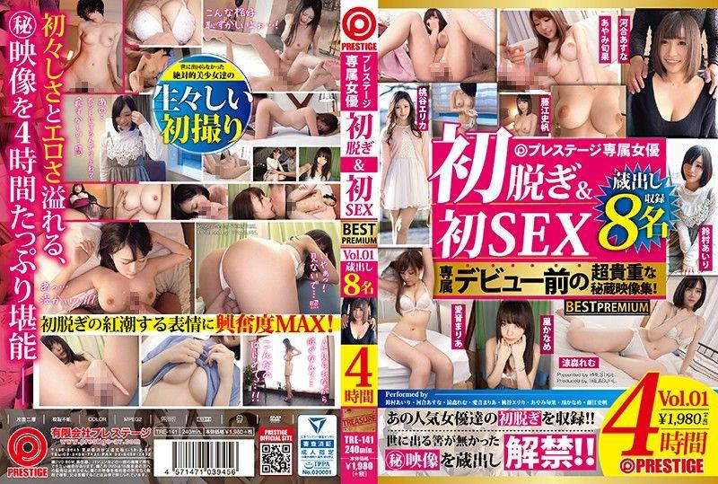 蚊香设专属女优 初脱&初次做爱 经典精选 Vol.01 专属出到前的超贵重秘藏映像集!