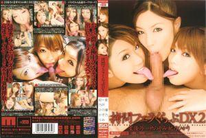 拷问口交俱乐部DX2