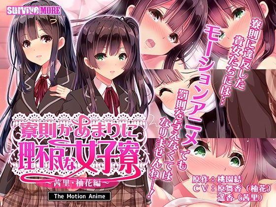 卡通H动画-舍规极度强人所难的女生宿舍 茜里 柚花篇(d_190810)