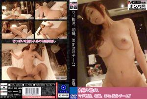 真实搭讪后首拍 39 in 涉谷 T小队