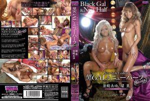 黑辣妹与第三性 Remix 釜崎步 瑠菜