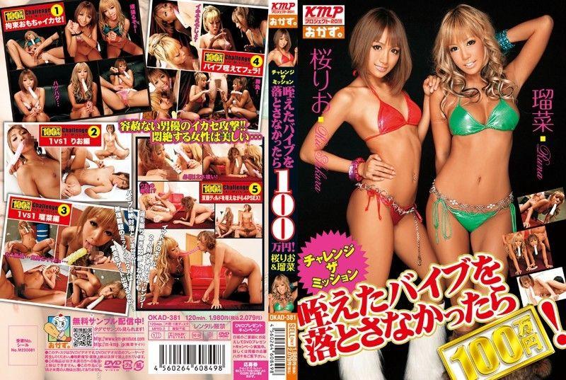 【无码流出版】挑战任务 含着的按摩棒没有掉的话可以获得100万圆! 樱理绪&瑠菜
