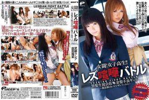 女闘!女高中生!!蕾丝边打架战斗 黒髪学生会长vs金髪不良辣妹 抢夺好友的真实战斗!!