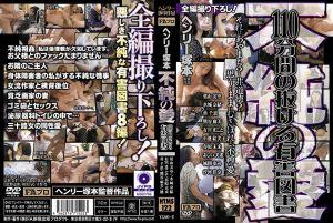 亨利冢本 不纯的爱 110分钟尻到爆有害影片
