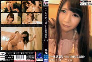 无码流出 素人应徵A片幹砲体验 418 七濑美织