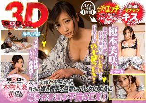 VR泡汤偷情幹翻天 2 榎本美咲