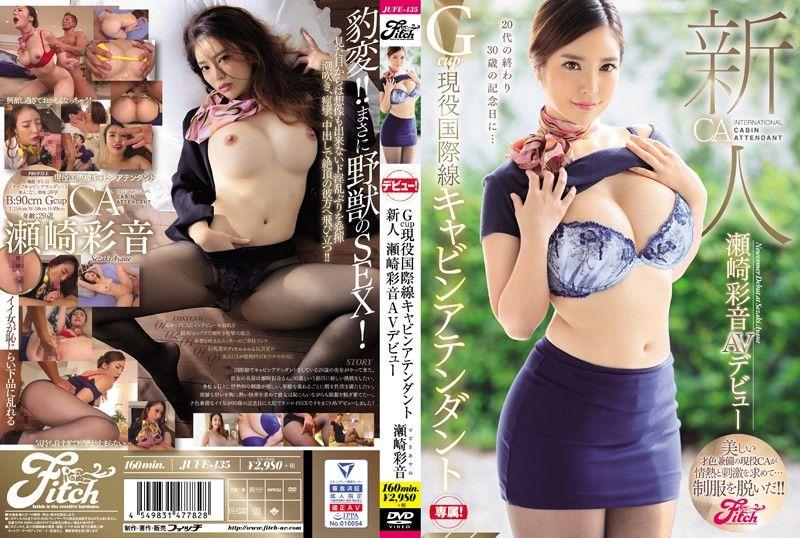 新人 G罩杯现役国际线空姐 濑崎彩音AV出道