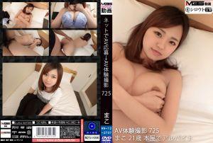 【初撮り】ネットでAV応募→AV体験撮影 725