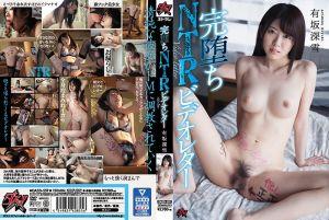 完全堕落NTR影片 有坂深雪
