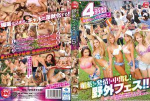 演唱会春药防晒油幹砲狂欢!