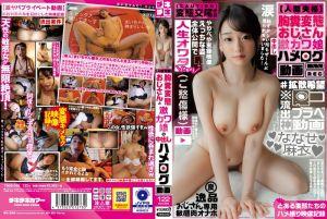 【人间失格】变态大叔与超可爱女孩的中出自拍影片 七濑麻衣