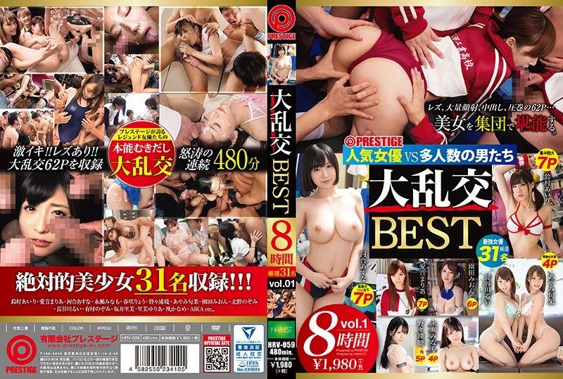 大乱交 精选 8小时 vol.01 激情高潮!!也有蕾丝边!!大乱交62P收录 上