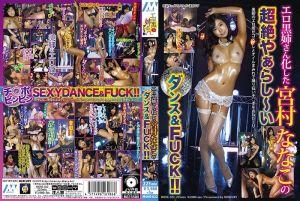 淫荡黑大姊化的宫村菜菜子超絶淫荡热舞&性爱!!