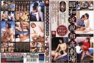 昭和近亲相姦剧场 第2幕