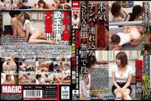 本気(マジ)口説き ナンパ→连れ込み→SEX盗撮→无断で投稿 イケメン软派师の即パコ动画32