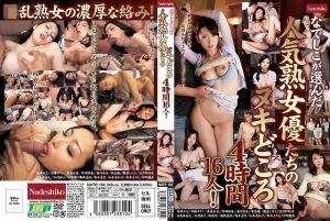 NADESIKO严选的人气熟女们的实用精彩镜头 4小时16人!