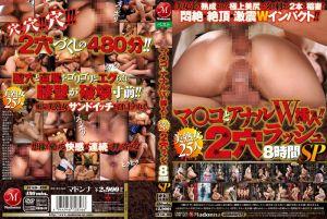 同时插入肉穴&菊花!美熟女25人双穴姦 8小时SP 第三集