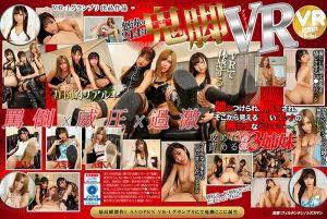 【3】VR 鬼脚 飚骂x威压x过激 激烈调教5姊妹 AIKA 水川堇 星奈爱 第三集