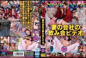 妻の会社の饮み会ビデオ20 秋の慰安旅行编