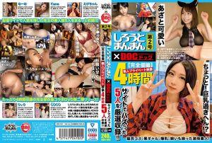 素人满满×DOC 第二号【完全私拍】素人私人映像4小时5人严选收录!!