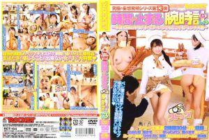 终极幻想发明系列13 时间暂停手錶3