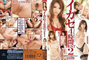 高潮4小时 BEST 2 ~偶像教主限定版~