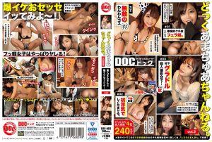 DOC 素人频道 vol.3