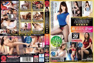 ★★★★★ 五ツ星ch 极エロ人妻SP ch.29 エロ过ぎる大人の色香!极上の人妻を厳选して初DVD化!!-下
