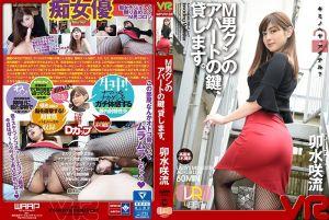 【2】VR 把M男家钥匙交给妳榨精 卯水咲流 第二集