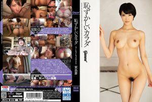 耻ずかしいカラダ ショートカット セックスアイドル 东条苍