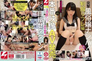 突击风俗娘搭讪!制服舒压编 名店人气No.1美少女花音(20才)本番映像AV贩售。