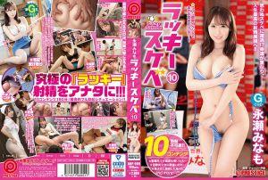 淫荡幸运星 10 永濑未萌
