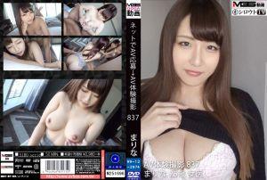 素人应徵A片幹砲体验 837