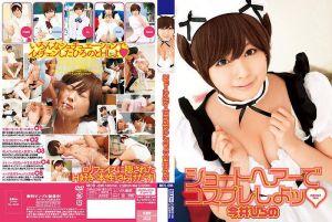 短髮角色扮演性爱 今井广野