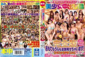 美少女中出岛10周年完全版!240分钟特别编