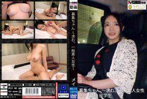 【台湾留学生】21歳【美少女台湾人】メイメイちゃん参上!中华系の服でボケをかましてきた彼女の応募理由は『日本、物価高いアル。お金欲しいアルょ。』AVをスマホで见ながらオナニーしちゃうムッツリすけべ!とにかく台湾语が可爱すぎる!【SEXは台湾语】でお愿いします!【巨乳台湾娘】は自分でガンガン腰振る【台湾式骑乗位】は必见!『ワタシもっとイキたいアルょ♪』【日本男子vs台湾美少女】见逃すな!
