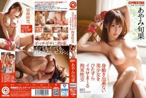 拘束美少女疯狂肏昇天 001 彩美旬果