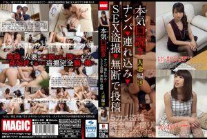 认真把妹 人妻篇 18 搭讪→外带→幹砲偷拍→擅自PO网 爱原纱江