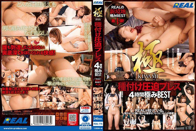 极-KIWAMI-强压播种4小时极致精选