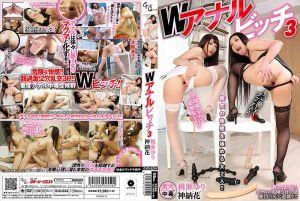 肏翻双淫女菊花 3 神纳花 桃濑百合