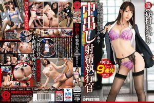 强制中出 射精执行官 06 铃村爱理